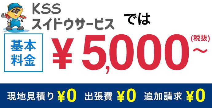 水漏れ修理・詰まり解消など水まわりのトラブル ¥5,000~