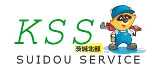 KSSスイドウサービス:茨城県北部【水戸・日立】