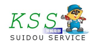 KSSスイドウサービス:茨城南部【つくば・取手】