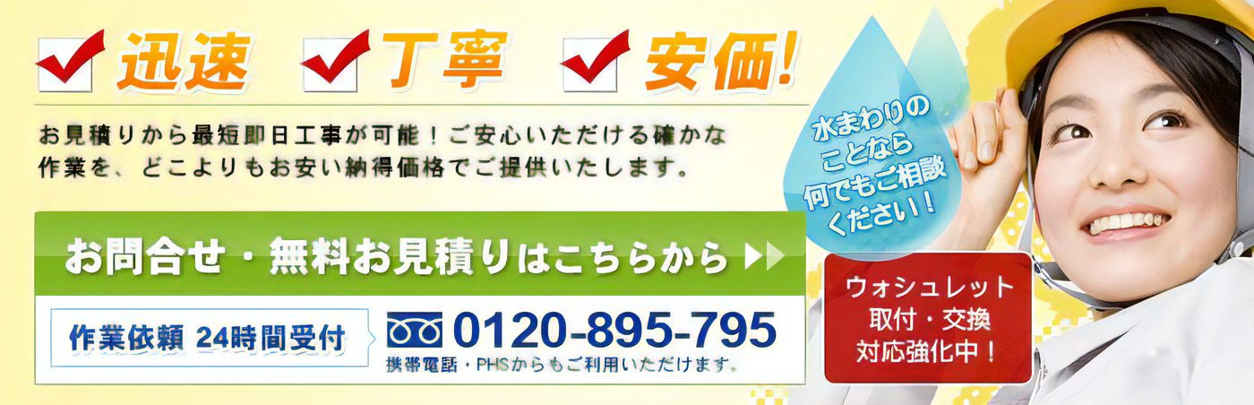 栃木県の水道・トイレ修理なら〈KSSスイドウサービス 栃木県〉